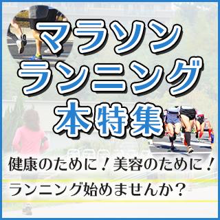 マラソン・ランニング本特集