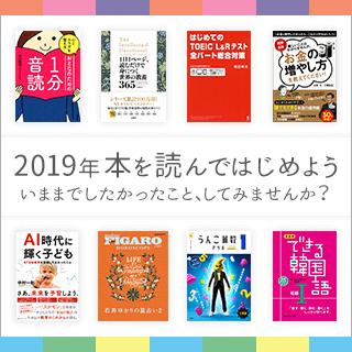 2019年 本を読んではじめよう