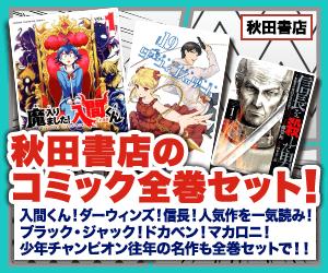 秋田書店の全巻セット販売!