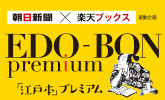 EDO-BON プレミアム