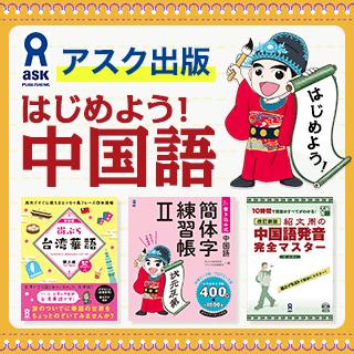 【アスク出版】はじめよう!中国語 特集!