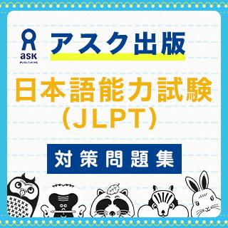 【アスク出版】日本語能力試験(JLPT)対策特集!