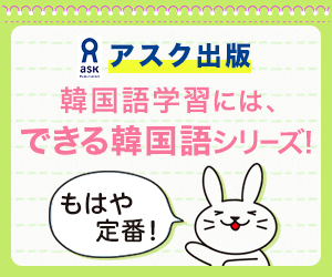 【アスク出版】できる韓国語シリーズ 特集!