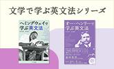 アスク出版 文学で学ぶ英文法シリーズ