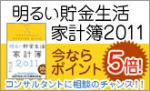『貯金生活シリーズ』ポイント5倍