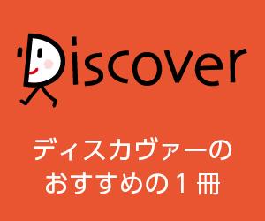 ハフポスト日本版とディスカヴァー・トゥエンティワンがともにつくる新シリーズ!ハフポストブックス創刊!