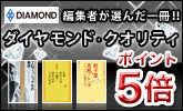 ダイヤモンド・クオリティ ポイント5倍!