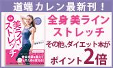 道端カレン最新刊