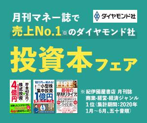 月刊マネー誌で売上No.1のダイヤモンド社 投資本フェア