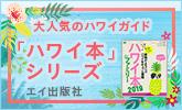 エイ出版社「ハワイ本」シリーズ