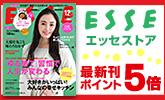 二宮和也さん登場!見どころ満載のESSE12月号