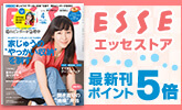 春に役立つ情報満載のESSE4月号発売!