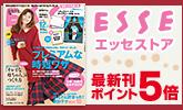 【楽天ブックス】エッセポイント5倍キャンペーン(2018/11/7-12/7)