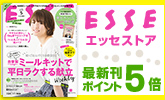 ESSE (エッセ) 2019年 05月号