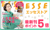 SPECIAL INTERVIEW♪平野紫耀さん