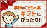図鑑・絵本・学習書、ギフトにぴったり!