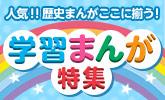 日本の歴史、世界の歴史、科学まんが、伝記など!