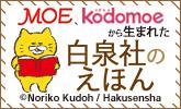 moe、kodomoeの豪華付録もチェック!