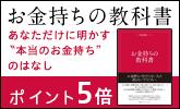 「お金持ちの教科書」ポイント5倍キャンペーン
