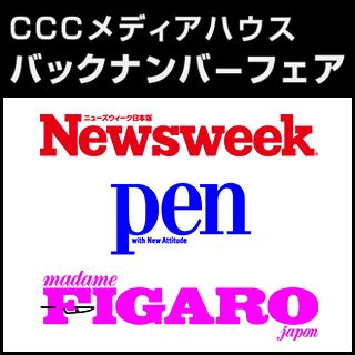 【CCC】Pen・フィガロなどの人気雑誌のバックナンバー