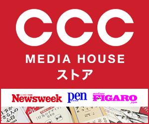 CCCメディアハウス