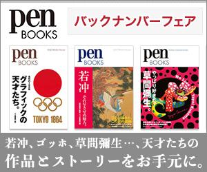 Pen BOOKS バックナンバー CCCメディアハウス