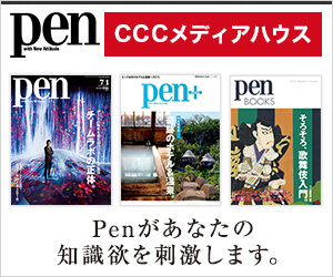 Pen バックナンバー CCCメディアハウス