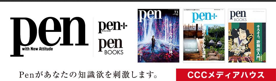 penBOOKS バックナンバーフェア 日本の伝統文化に触れる楽しみ!