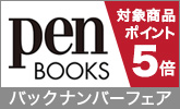 Pen500号記念 対象書籍ポイント5倍!
