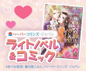 ハーパーコリンズ・ジャパンのライトノベル&コミック