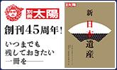 別冊太陽 創刊45周年!