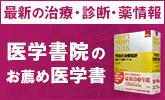 【医書】医学書院のお薦め医学書特集