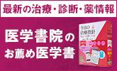 【医書】医学書院のおすすめ医学書特集