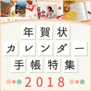 年賀状・カレンダー・手帳特集2018
