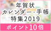 年賀状・カレンダー・手帳特集 2019