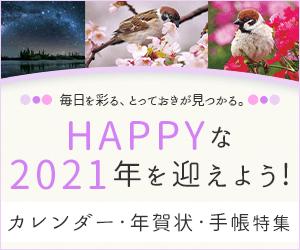 インプレス 年賀状・カレンダー・手帳特集