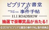 映画『ビブリア古書堂の事件手帖』11月1日公開 プレゼントキャンペーン開催中!