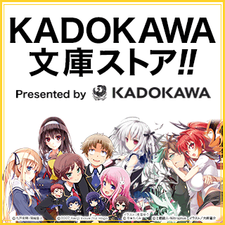 KADOKAWA 文庫ストア