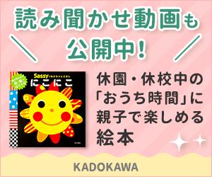 KADOKAWA 児童書特集
