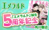 角川書店「エメラルド」誕生5周年記念キャンペーン