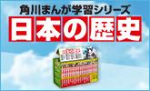 夏の自宅学習に最適『日本の歴史』特集