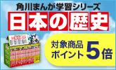対象商品ポイント5倍!日本の歴史