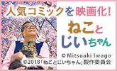 大人気コミック「ねことじいちゃん」豪華キャストで映画化!