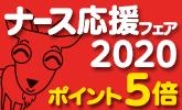 ナース応援フェア2020