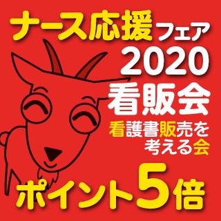 ナース応援フェア(2020/4/1-4/30)