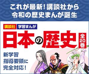 講談社学習まんが日本の歴史