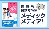 【ポイント5倍】医療系国試対策はメディックメディア!