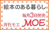 絵本のある暮らし 月刊 MOE (モエ) 毎月3日発売!