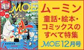 MOE (モエ) 2015年 12月号 [雑誌]特集ページ
