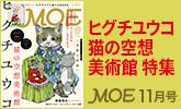 ヒグチユウコ 猫の空想美術館